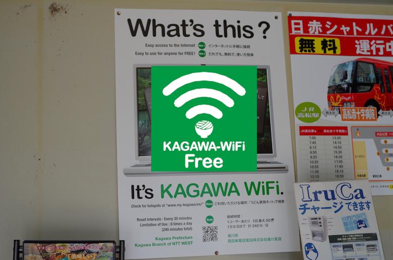 waifi_kagawawifi