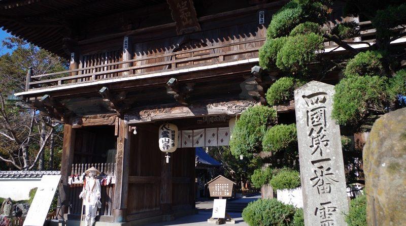 시코쿠 88개소 오행로(순례)여행