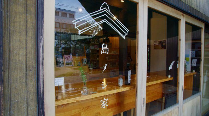 쇼도시마(小豆島) 원소로 만든 식사 – 시마메시야(島メシ家)