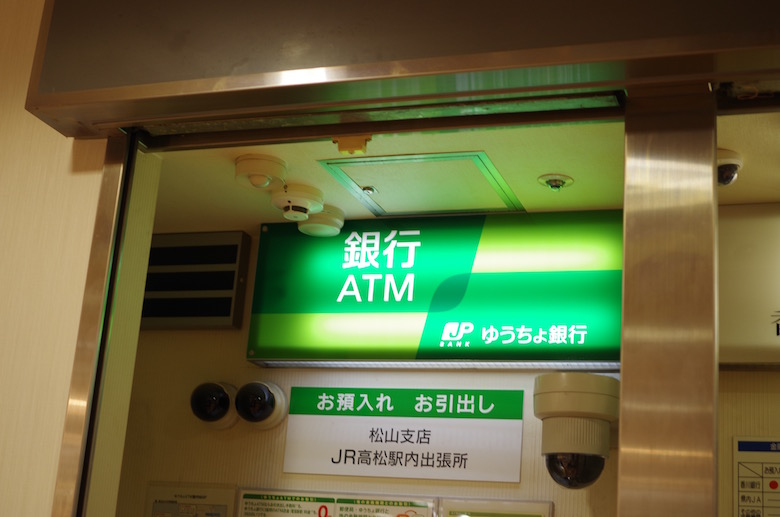 atm_yucho