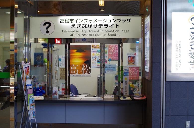 takatmatsustation _informationplaza