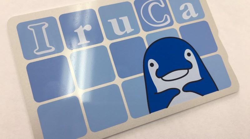 IruCa - Transportation Card in Takamatsu