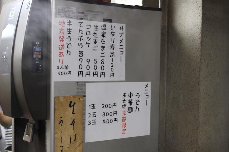 matsushitaseimenjo_menu