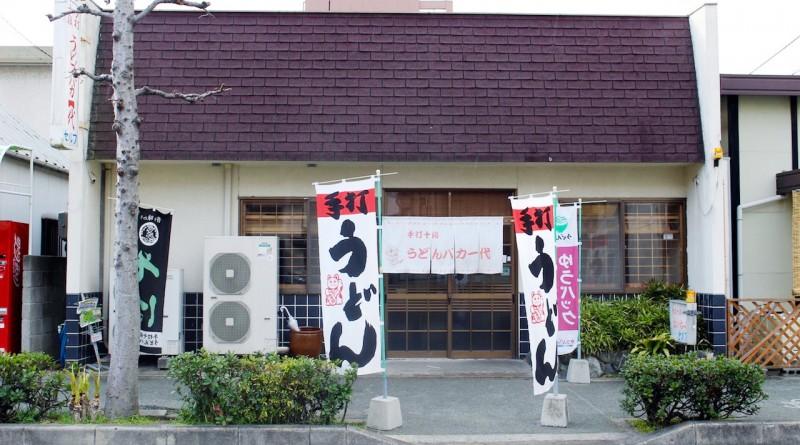 Udon Baka-Ichidai - Sanuki Udon Restaurant, Takamatsu