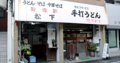 Matsushita Seimenjo - Sanuki Udon Restaurant, Takamatsu