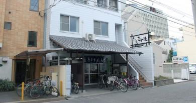 Sakaeda - Sanuki Udon Restaurant, Takamatsu
