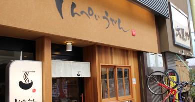 Shinpei Udon - Sanuki Udon Restaurant, Takamatsu