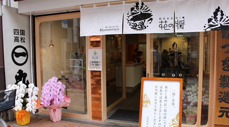 "DASHI Café ""HANANOSHO"" – Experience and taste the ""DASHI"" (Japanese soup stock)"
