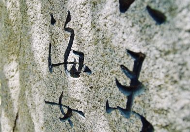 The mythic footprint hidden in a corner of Shido-ji Temple