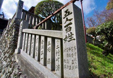 The Gonin Byakusho (Five Farmers) selling Kamiyoame at the Konpira shrine