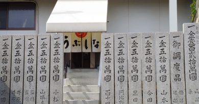Ubushina – A shrine's Udon shop