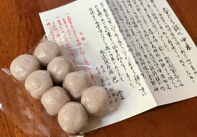 A famous and traditional dessert of east Sanuki-  the Budou Mochi