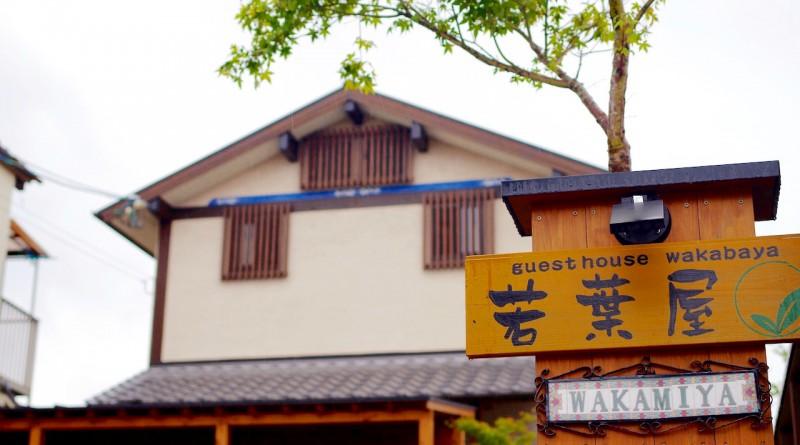 若葉屋 - 高松酒店、宾馆