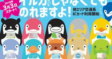 十余种日本IC卡 可通用余琴电