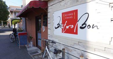 隐藏在住宅区的西餐小酒馆 Bistro Bon