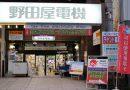 野田屋电机(Nodaya Denki & Co.,Ltd)电器店