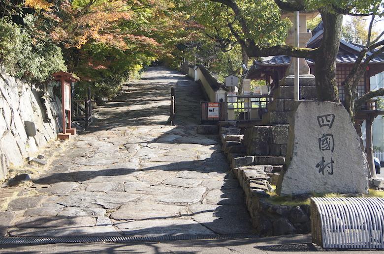 shikokumura_entrance