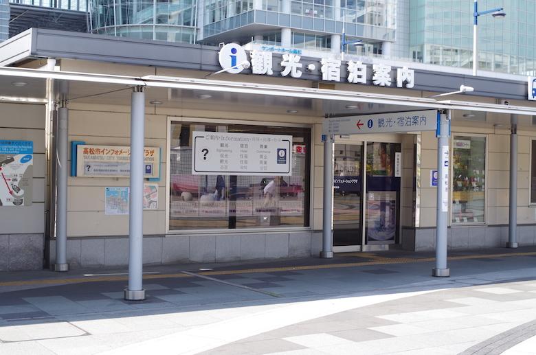 takamatsustation_Information center