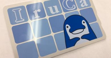 高松旅行時,不能缺少的IC卡 - IruCa