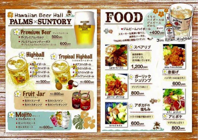 palms_menu