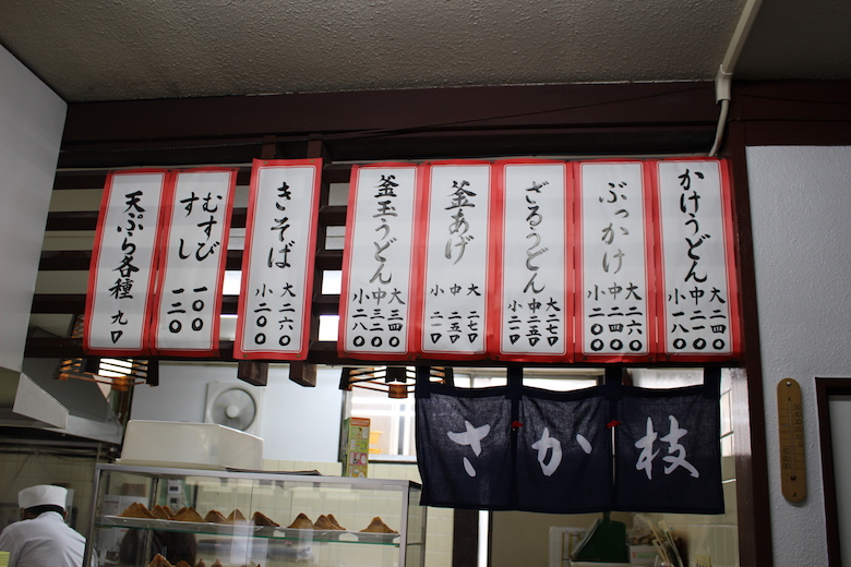 sakaeda_menu