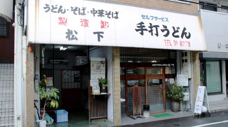 sanuki-udon-matsushita-1024x682