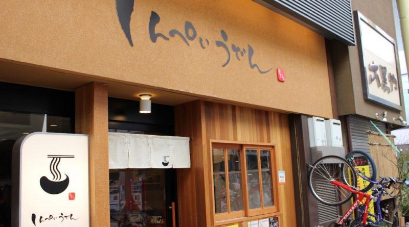sanuki-udon-shinpei-1024x682