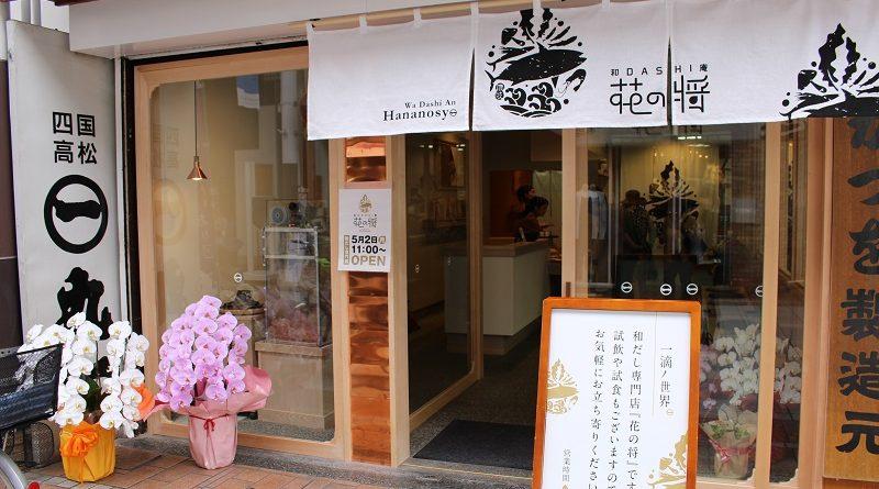 在高湯專門店「花將」 體驗並品嘗日式高湯