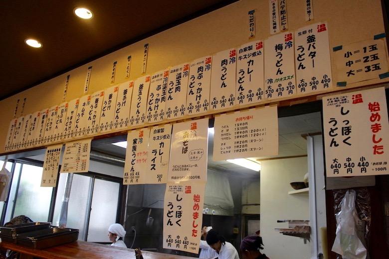 bakaichidai_menu