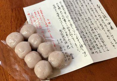 東讚傳統銘菓 武道餅
